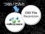 CSVファイルをJOINしてみた~菊ちゃんのASTERIA Warp体験記~