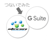 """社内のデータ連携をさらに加速!Googleのサービス""""G Suite""""との簡単連携アダプターを体験してみた"""