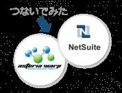 NetSuiteのデータを連携してみた ~菊ちゃんのASTERIA Warp体験記~