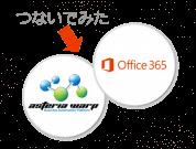 """""""Office365アダプター""""を体験してみた ~新バージョン(1712)に追加!オフィス業務の自動化や働き方改革を推進~"""