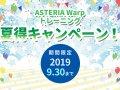 期間限定!『ASTERIA Warpトレーニング 夏得キャンペーン!』のお知らせ 〜今年は、月額3万円からできるデータ連携 「ASTERIA Warp Core」も対象に!〜