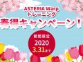 期間限定!『ASTERIA Warpトレーニング 2020春得キャンペーン!』のお知らせ