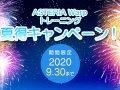 期間限定!『ASTERIA Warpトレーニング 2020夏得キャンペーン!』のお知らせ
