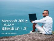 Microsoft 365とつないでみた!csvファイルから予定データを取得し、Microsoft 365の予定表に自動登録