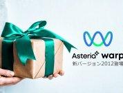 ASTERIA Warp新バージョン2012の新機能紹介