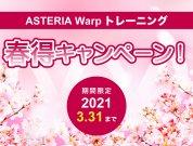 期間限定!『ASTERIA Warpトレーニング 2021春得キャンペーン!』のお知らせ