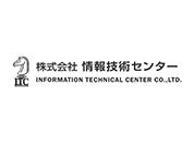 株式会社情報技術センター