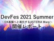 Project Awardに輝いた事例を公開!<br />「DevFes 2021 Summer」開催レポート